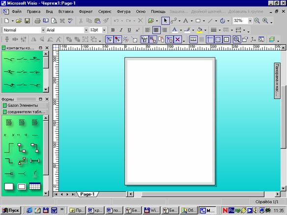 программа Visio инструкция по применению - фото 11